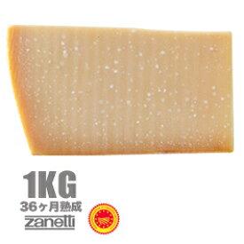 ザネッティ社製 パルミジャーノ レッジャーノ 36ヶ月熟成 ストラヴェッキォ 約1kg 100gあたり722.3円(税別抜)で再計算 【D+1】