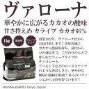ヴァローナ/クーベルチュールピュアカライブ66.5%(フェーブ/ブラックチョコレート)【1kg】【冷蔵/冷凍可】【D+0】…