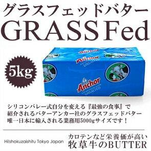 ニュージーランド産フォンテラグラスフェッド無塩バター【5kg】【冷凍のみ】【D+0】