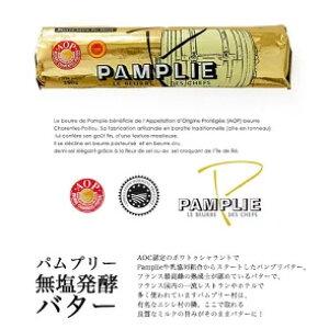 シャラントポワトゥA.O.P パムプリ? 無塩発酵バター 250g【冷凍のみ】