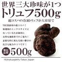 超コスパ!世界三大珍味トリュフ大容量500g!ヒマラヤ産冷凍トリュフミックス!無選別のミックスサイズだからできる大…