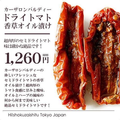 トスカーナ産/カーザ・ロンバルディー社製:珍しい冷蔵品!フレッシュドライトマト香草オイル漬け【200g】【land】【冷蔵/冷凍可】【D+0】※量目とパッケージが一部変更となっております。