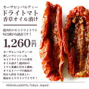 トスカーナ産/カーザ・ロンバルディー社製:珍しい冷蔵品!フレッシュドライトマト香草オイル漬け【200g】【land】【…