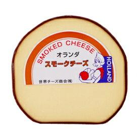 オランダ産/スモークチーズ【250g】【冷蔵/冷凍可】【D+2】【父の日 ギフト プレゼント お返し お中元 パーティ】
