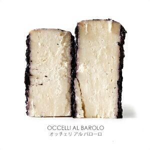 ベッピーノ・オッチェリ熟成チーズ『アルバローロ』【約300g】【1,5370円(税別)/kg再計算】【冷蔵/冷凍不可】