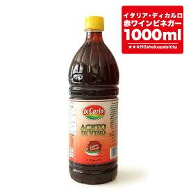 肉料理やソースに!業務用ペットボトル 赤ワインビネガー【常温/全温度帯可】【1000ml】【常温/全温度帯可】