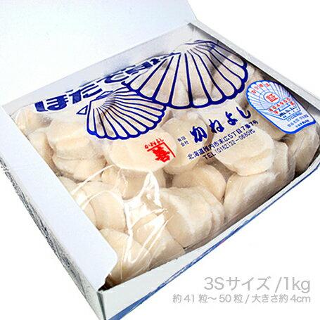 生食用ホタテ貝柱3Sサイズ(約41-50粒/約4cm)【冷凍のみ】【D+0】