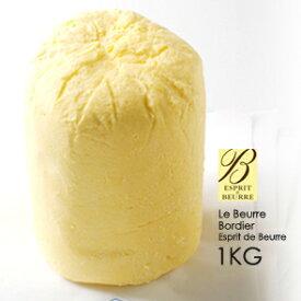 【送料無料】1kgサイズ!無塩発酵バター業務用サイズ ボルディエ | ジャンイヴボルディエ氏の手作りフレッシュバター | 冷蔵空輸品 | 【1kg】