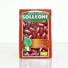イタリア産:レッドキドニービーンズ(赤インゲン豆) 400g【常温/全温度帯可】【D+0】【父の日 ギフト プレゼント お返し お中元 パーティ】