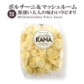 パスタ ラビオリ ポルチーニ&マッシュルーム 【冷凍のみ】