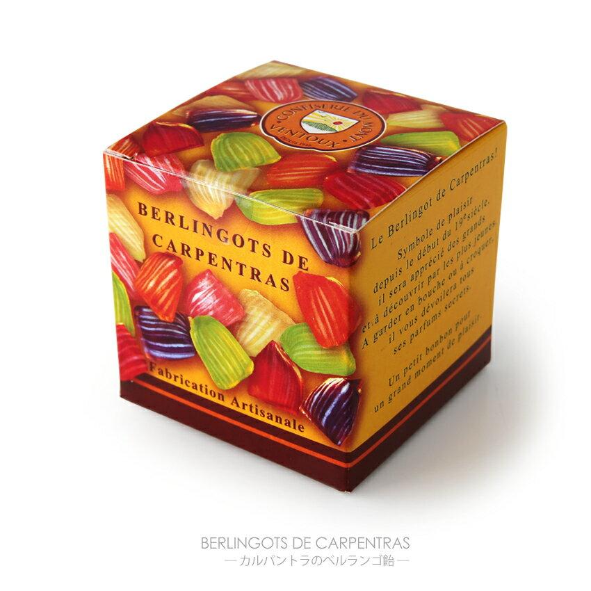 スイーツというより嗜好品!プロヴァンス地方カルパントラのベルランゴ飴【ラベンダー&チェリー風味】【10個入り】【常温/全温度帯可】