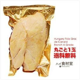 【送料無料】最高峰フォアグラ ド カナール 丸ごと1玉 foie gras de Canard 世界三大珍味の1つ! 母体がフレンチ専門卸店だから出来る限定価格でお届け致します!【500g以上】【冷凍のみ】【D+0】