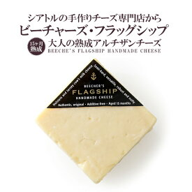 シアトルの手作りチーズ専門店から!ビーチャーズ フラッグシップ ハンドメイドチーズ 15ヶ月熟成!大人の熟成アルチザンチーズ!【200g】【D+2】【冷蔵/冷凍可】