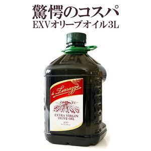 【送料無料】レ・テラッツェEXVオリーブオイル【3Lボトル】【常温/冷凍不可】【D+1】【3000ml】