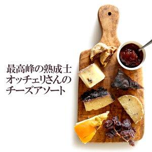イタリア・ピエモンテ・ベッピーノ・オッチェリ熟成チーズアソート5種類のチーズとドライフルーツでお届け!【約150g/2名〜3名用】【冷蔵/冷凍不可】※6〜7種類のオッチェリ熟成チーズよ