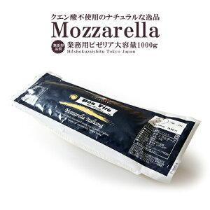 業務用 モッツァレラ チーズ ピゼリア モザレラ 本場イタリア産 ドンヴィート社製品 1000g 【冷凍】【D+1】