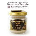 バターが美味しい絶品トリュフバター!世界最高峰のバター職人ベッピーノ・オッチェリ氏が手掛けるトリュフバターが遂…