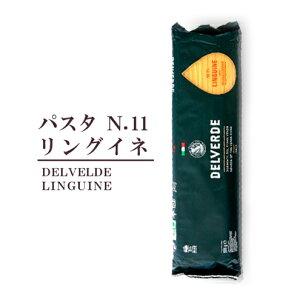 イタリア産 最高級パスタ・デルヴェルデ (delverde)N.11 リングイネ【500g】【常温品/全温度帯可】【D+0】【ギフト お返し パーティ】