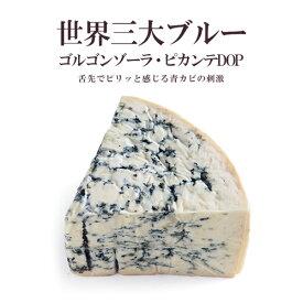 【チーズ】1000年の歴史を持ち世界三大ブルーチーズの1つに君臨するチーズ ゴルゴンゾーラ ピカンテ D.O.P 業務用 500g 【2,800円(税別)/kg単価再計算】チーズ ブルーチーズ
