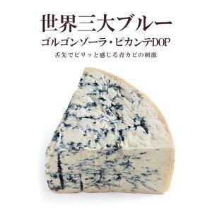 【チーズ】1000年の歴史を持ち世界三大ブルーチーズの1つに君臨するチーズ ゴルゴンゾーラ ピカンテ DOP 業務用 500g 1kgあたり3,482円(税別)で再計算 チーズ ブルーチーズ