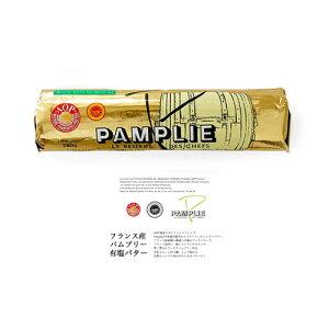 シャラントポワトゥ A.O.P パムプリ? 有塩発酵バター 250g【冷凍のみ】【D+0】