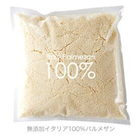 無添加イタリア産100%フレッシュパルメザンパウダー 毎日使うから無添加がいい! 業務用 パルメザンチーズ 粉チーズ 【500g】【冷蔵/冷凍可】【D+0】