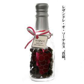レザン ドレ オ ソーテルヌ 95g 瓶 最高級貴腐ワインに漬けたレーズンをヴァローナのチョコレートでコーティング 貴腐ワイン チョコ 【常温/全温度帯可】