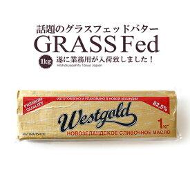 【グラスフェッドバター 完全無欠の バターコーヒー に 】ニュージーランド産 無添加! グラスフェッドバター 無塩バター バターコーヒーに是非!【業務用1kg】【冷凍のみ】【D+0】※現在パッケージが変更となっております