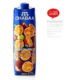 【送料無料】 ジュース 1000ml 12本ケース販売!からだも喜ぶ南国の大地からの贈り物 (パッション)CHABAA PASSION FRUIT【常温のみ】同梱不可【D+1】