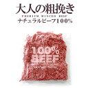 ブッチャーズミンチ オーシャンビーフ 100% 【500g】牛肉【MC】