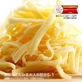 無添加 チーズ + ゴーダ 50% + サムソー50%の贅沢配合!モッツァレラ不使用!【無添加こだわる大人のとろける配合!】【1kg】【冷蔵/冷凍可】※規定数に達した為、送料無料企画は終了しました