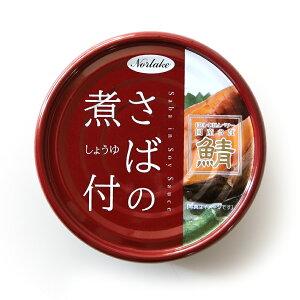 国産さば使用!さば缶×3個 さばの煮付 サバ 鯖 醤油の煮付【190g×3】【常温/全温度帯可】【D+1】