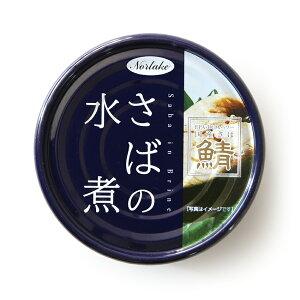 国産さば使用!さば缶 さばの水煮 サバ 鯖【190g】【常温/全温度帯可】【D+1】