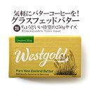グラスフェッドバター 無塩バター 250g ウエストゴール ニュージーランド産 【冷蔵/冷凍可】【D+1】