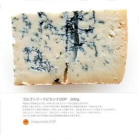 イタリア産 ゴルゴンゾーラ ピカンテ DOP 【約300g】 世界三大ブルーチーズの1つです! 生乳、食塩のみで造られる無添加食品です。【冷蔵/冷凍可】【D+0】※現在カットの形が変わる可能性が御座います