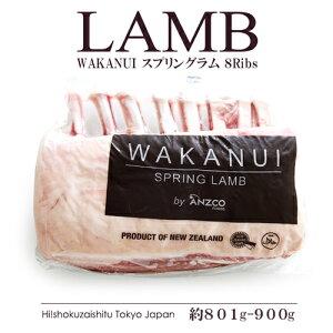 ラム肉 骨付きロース 仔羊 フレンチラムラック 約801g-900gサイズ 【冷凍のみ】【D+0】【anz】