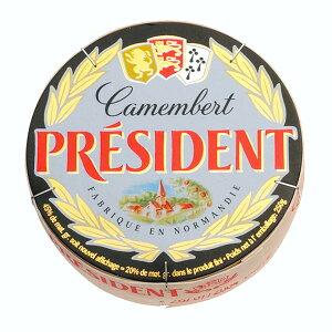 カマンベールチーズ プレジデント 【250g】【白カビチーズ】【冷蔵のみ】【D+2】