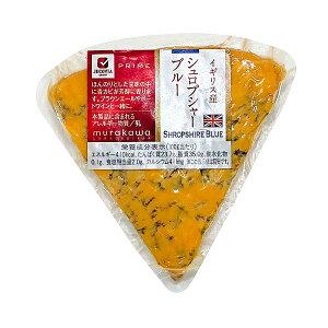 イギリス カット シュロプシャーブルー  【90g】【冷蔵/冷凍可】【ブルーチーズ】【D+2】
