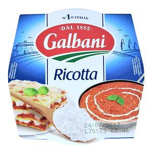ガルバーニ リコッタ 【250g】 【フレッシュチーズ】【冷蔵のみ】【D+2】