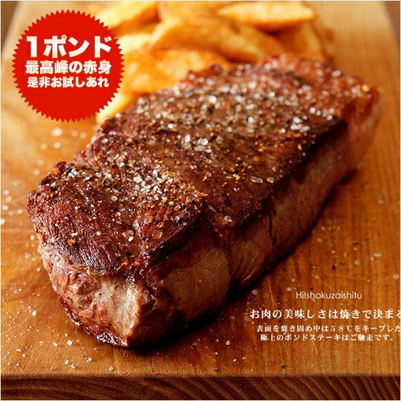 【3個〜送料無料!ステーキ 牛肉】極厚切り1ポンドステーキ!贅沢の極!!オーシャンブランド!ホルモン剤などを一切使用しないナチュラルミートです!【約450g】【冷凍のみ】
