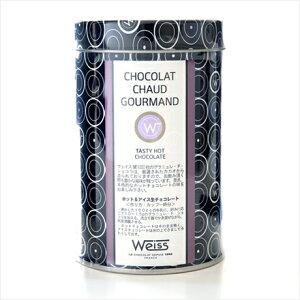 フランスの高級ショコラメゾンWEISS/ヴェイス社製 ショコラショー『ホットチョコレート』グラニュレ・ド・ショコラ【300g】【常温/全温度帯可】