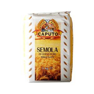 カプート社/セモリナ粉(セモーラ デ グラノ ドゥロ/小麦粉)1kg