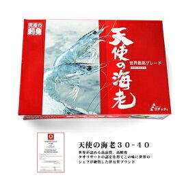 【送料無料】天使の海老 30-40尾 1kg ニューカレドニア産 【冷凍のみ】
