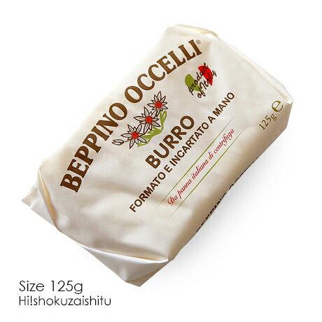 入荷しました!イタリア/ピエモンテ産:ベッピーノ・オッチェリ氏の手作りフレッシュバター(無塩)| 冷蔵空輸品 |【125g】【※当店は冷蔵のフレッシュバターをお届け致します】【冷蔵/冷凍可】【ギフト お中元 お歳暮 パーティ】