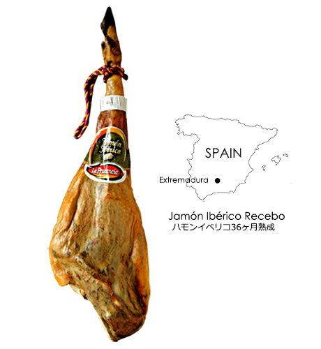 【送料無料】スペイン産 ハモン イベリコ レセボ 36ヶ月熟成 グランリゼルヴァ 生ハム 原木 【約8.5kg】※プルデンシア社製