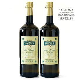 【送料無料】サルバーニョ オリーブオイル 1000ml 2本セットエキストラバージン オリーブオイル イタリアのフードショウCIBUSチブスで開かれるオリーブオイル国際コンクールの優勝商品