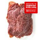 サラミ ウンゲレーゼ 切り落とし 【500g】【冷凍/冷蔵可】【sei】