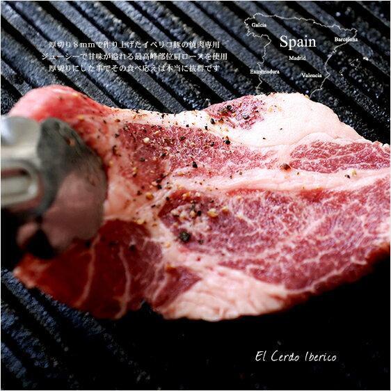 【999円特別企画】イベリコ豚で最も最高級と言われる肩ロースの厚切り焼肉用スライス【約250g】【冷凍のみ】