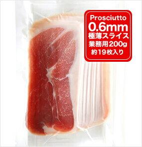 極薄0.6mmスライス!本場イタリア産のプロシュートスライス(生ハム)※本場イタリア産の生ハムは食品添加物を一切使用しない自然食材です。【200g】【冷凍/冷蔵可】【drt】lab