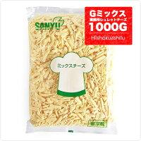 Gミックスチーズ ピザ用チーズ(シ...